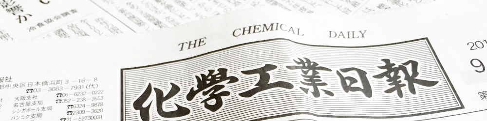 Chemical Daily Newspaper