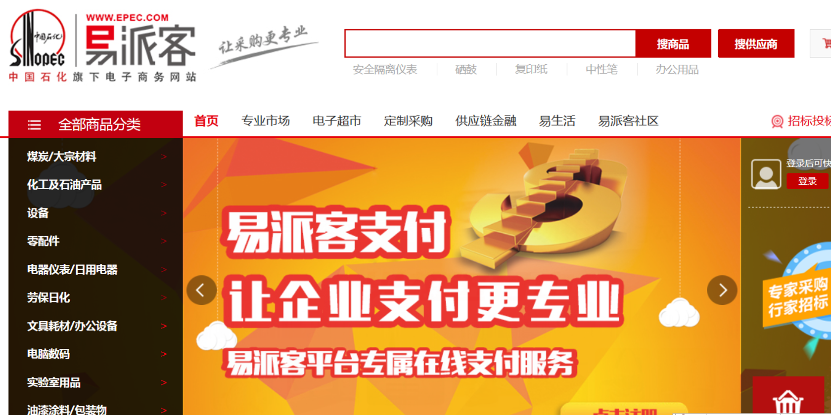 Petrochemical E-Commerce Gains Popularity in China