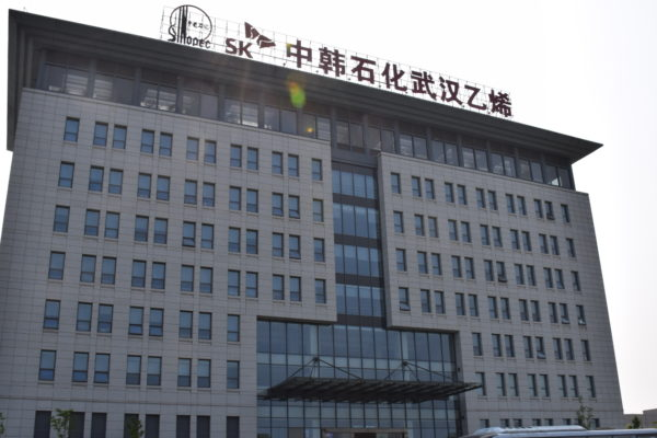 Sinopec–SK Wuhan Petrochemical JV to Boost Ethylene Capacity by 40%