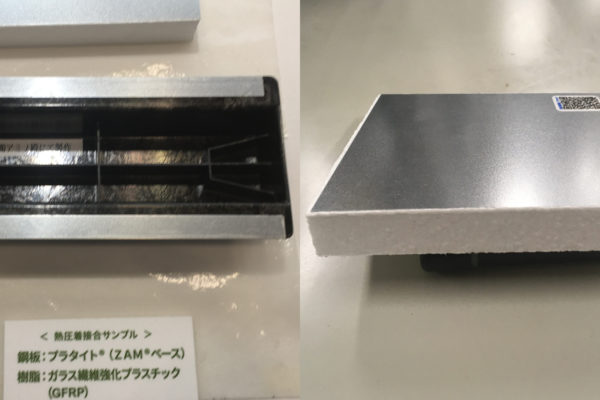 Nippon Steel Nisshin Promotes Special Pla-Tight Steel Sheets for Direct Plastic Bonding